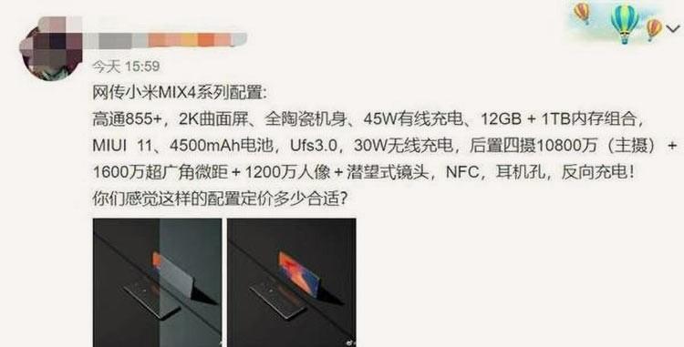 Утечка Xiaomi Mi Mix 4: SD855+, 12 Гбайт ОЗУ и 108-Мп камера с перископом