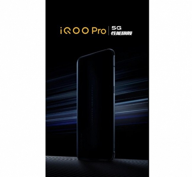 Характеристики Vivo iQoo Pro 5G утекли до анонса