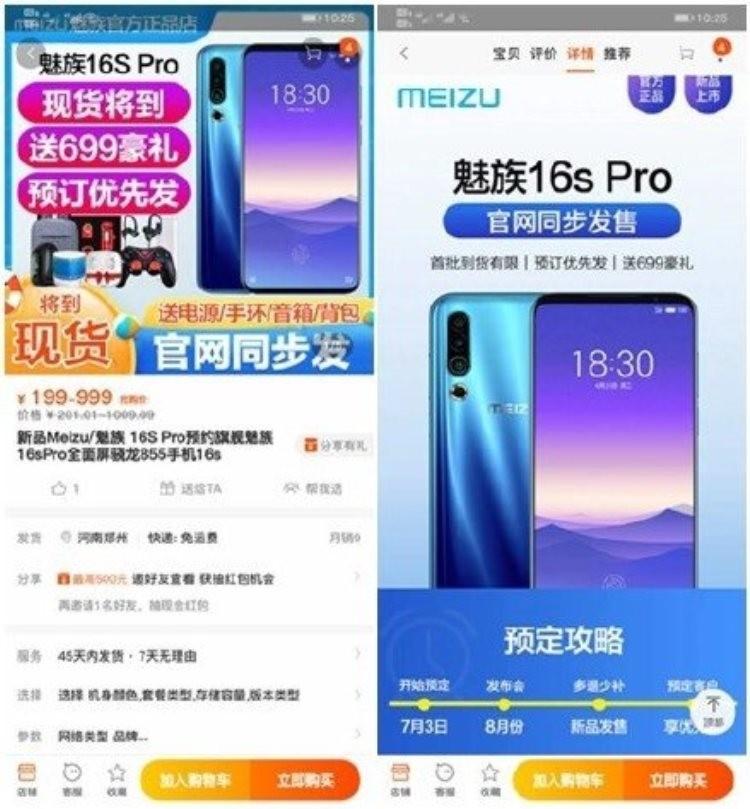 Смартфон Meizu 16s Pro получит быструю зарядку 24 Вт