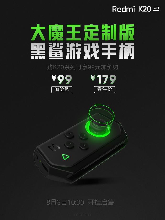 Xiaomi представила геймпад Black Shark для Redmi K20 (Mi 9T)