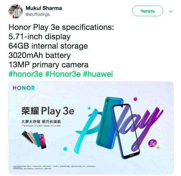 Honor Play 3e станет лайт-версией Honor Play 3