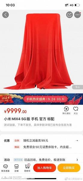 Интернет-магазины подтвердили скорый анонс Xiaomi Mi Mix 4 5G - 1