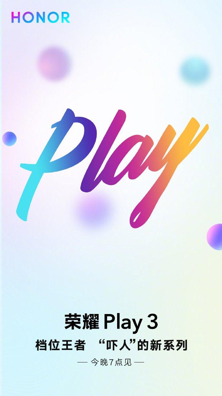 Новый конкурент Redmi Note 8 Pro. Игровой смартфон Honor Play 3 представят сегодня