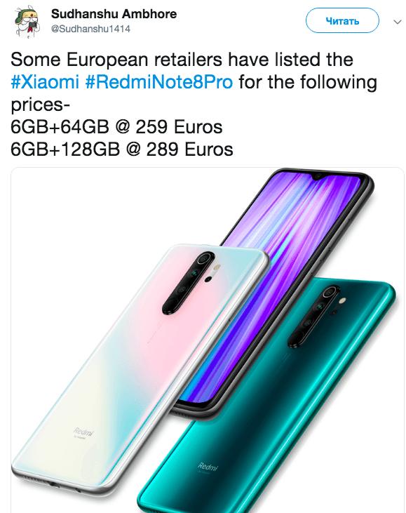 Цена Redmi Note 8 Pro в Европе