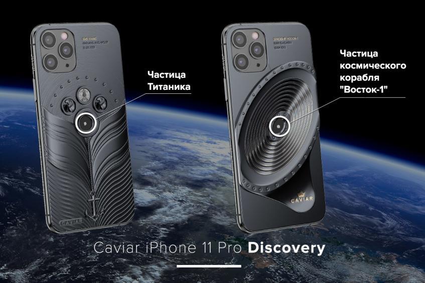В России выпустили iPhone с частицами Титаника и космического корабля Гагарина - 1