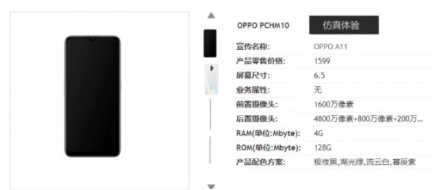 готовится к выходу Oppo A11, Oppo