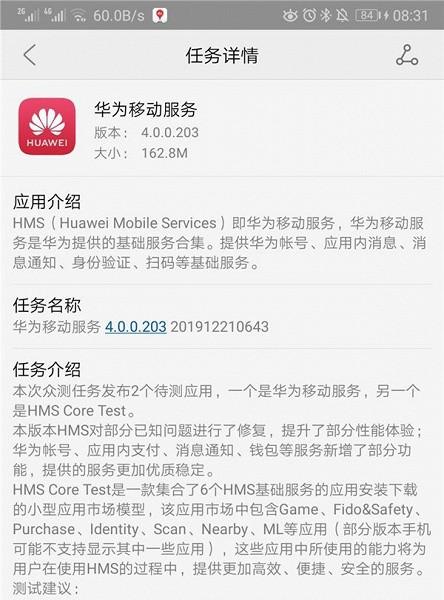 Huawei начала тестировать собственные сервисы Huawei Mobile Services - 2