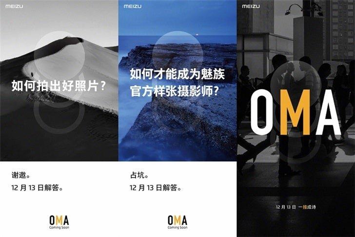 Meizu 17 получил камеру OMA