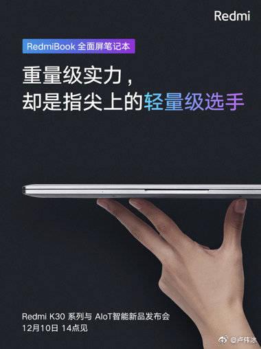 RedmiBook 13 потягается с MacBook Air, а Redmi K30 получит очень важный модуль