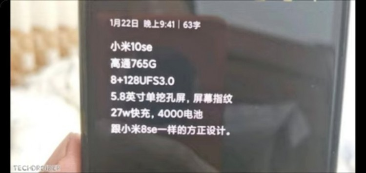 Бюджетный смартфон Xiaomi Mi 10 SE получит платформу Qualcomm Snapdragon 765G и батарею на 4000 мАч - 1