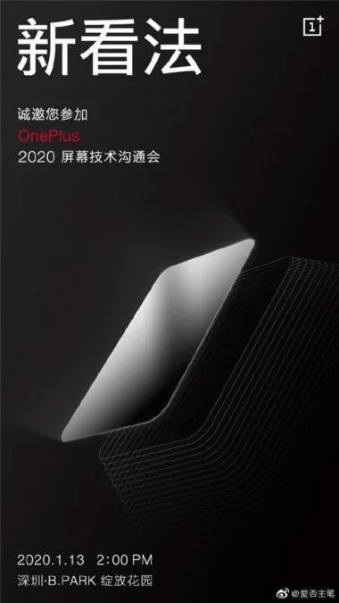 OnePlus обещает показать 13 января новую технологию экрана