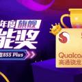 Snapdragon 855 Plus признана самой высокопроизводительной платформой для смартфонов, самые инновационные - Kirin 990 5G и MediaTek Dimensity 1000