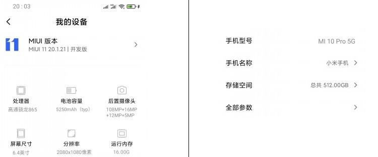 «Утёкшие» спецификации говорят о наличии 16 Гбайт ОЗУ в смартфоне Xiaomi Mi 10 Pro