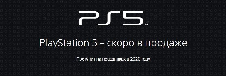 На официальном сайте PlayStation появились страницы, посвящённые PS5