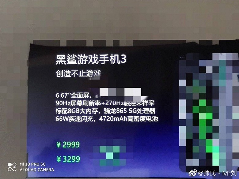Раскрыта стоимость геймерского смартфона Xiaomi - 1