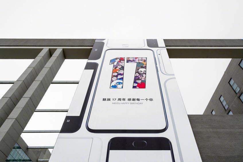 Meizu празднует 17-летие тизером анонса Meizu 17