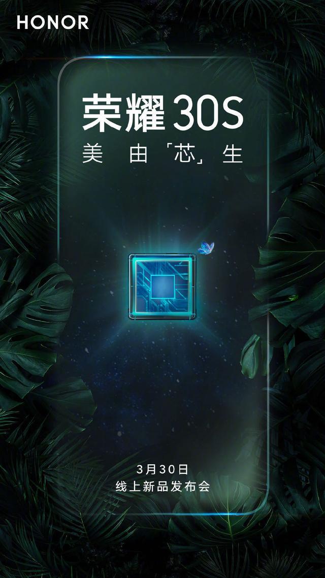 Объявлена дата анонса Honor 30S