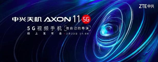 Объявлена дата презентации ZTE Axon 11 5G