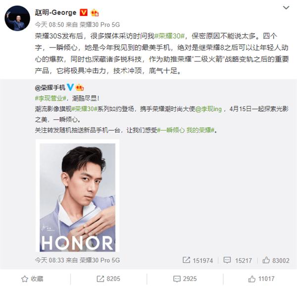 Официально: дата премьеры Honor 30 – фото 1