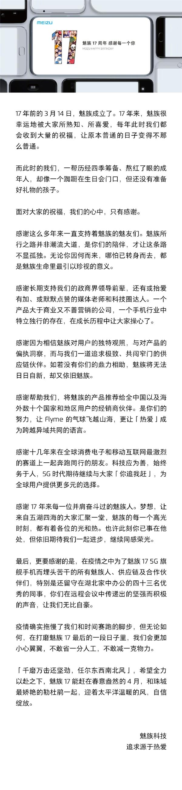 Выход Meizu 17 в апреле подтвержден – фото 2