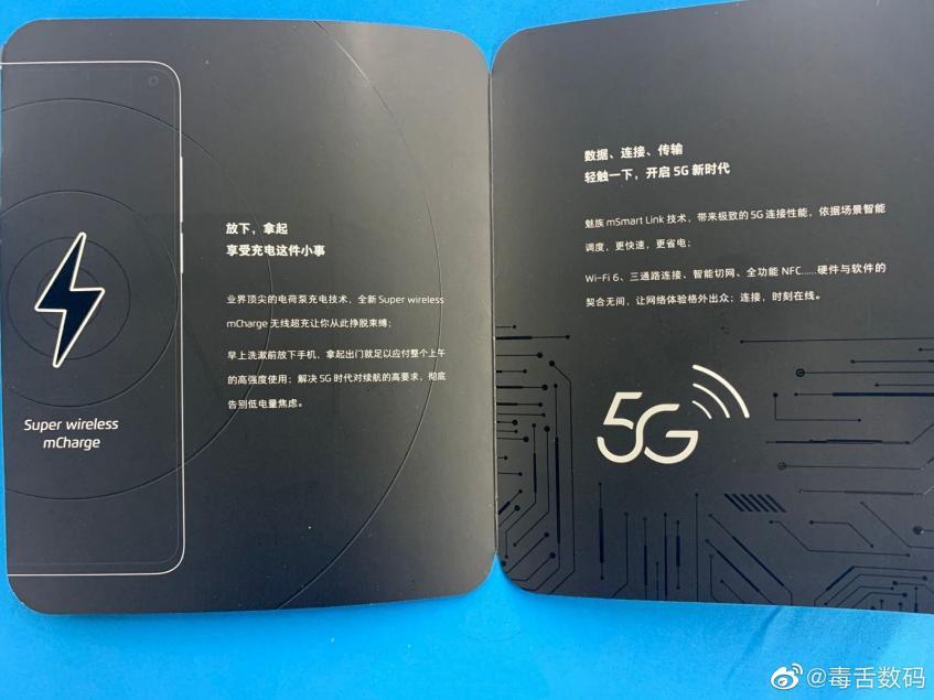 Суперфлагман Meizu 17 Pro получил Snapdragon 865, LPDDR5, UFS 3.1, поддержку Super Wireless mCharge, Wi-Fi 6 и NFC