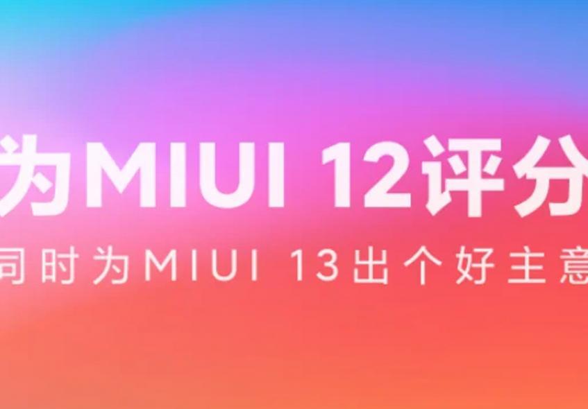 Xiaomi уже подтвердила разработку следующей MIUI 13 и начала собирать советы пользователей - 1