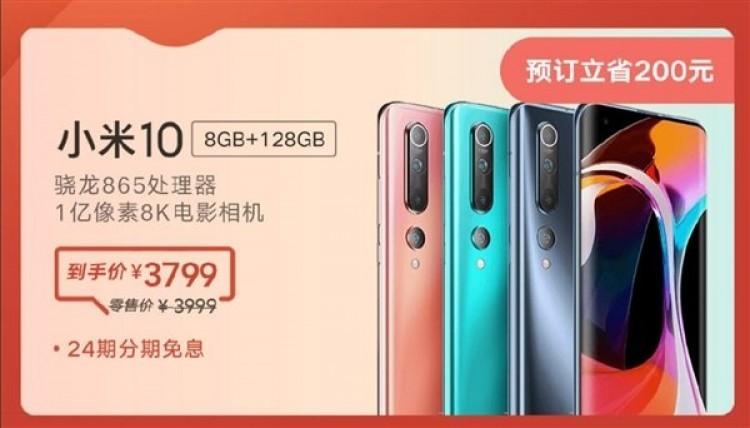 Флагман Xiaomi Mi 10 не приносит прибыли производителю - 1