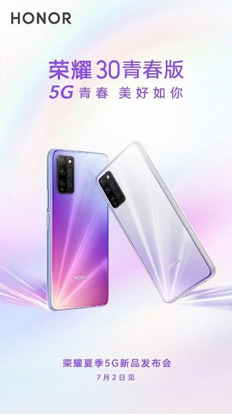 Раскрыта дата объявления дешевого 5G телефона Honor 30 Lite - 1