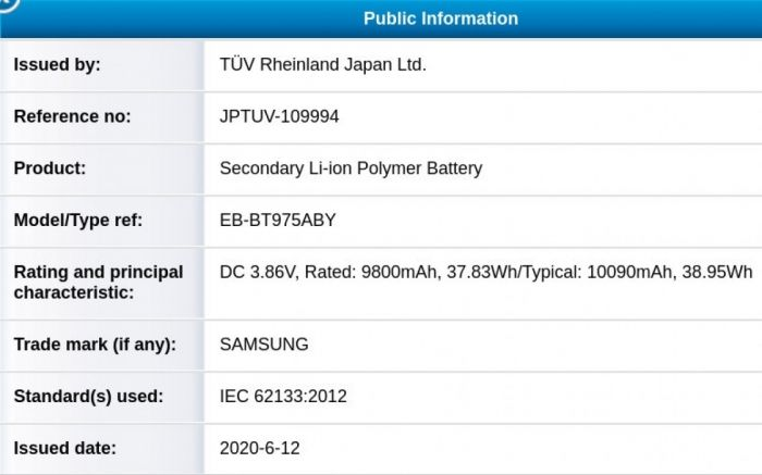 Сертификация Galaxy Tab S7 Plus