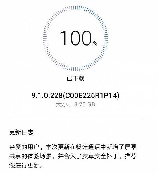 Четырёхлетние Huawei Mate 9 неожиданно получили огромное обновление