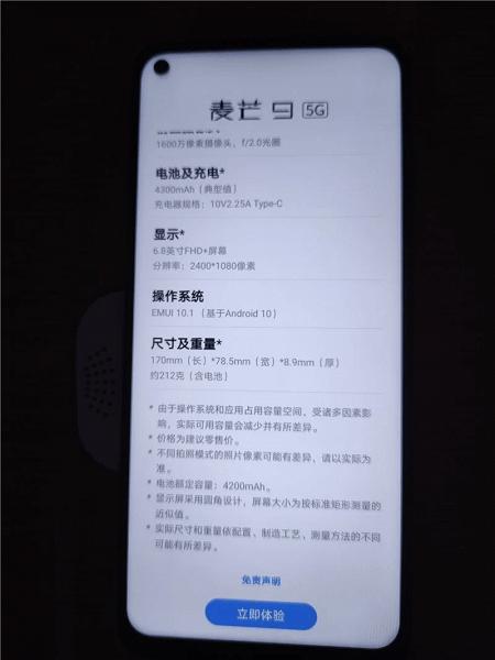 Живые фото новинки Huawei подтверждают характеристики смартфона перед сегодняшним анонсом
