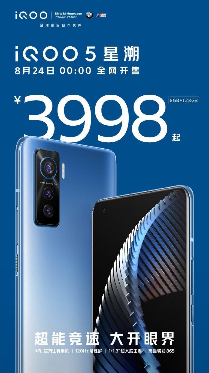 120 Гц, 50 Мп, Snapdragon 865 и 55 Вт. Стартовали продажи недорогого флагмана iQOO 5