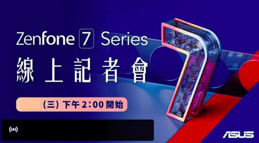 Asus Zenfone 7 готов стать одним из самых дешевых флагманов – фотография 1
