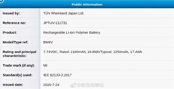 Емкость аккумулятора Xiaomi Mi 10 Pro Plus - 2250 мА·ч