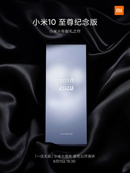 Xiaomi Mi 10 Extreme Commemorative Edition - Xiaomi подтвердила дату анонса и название флагмана