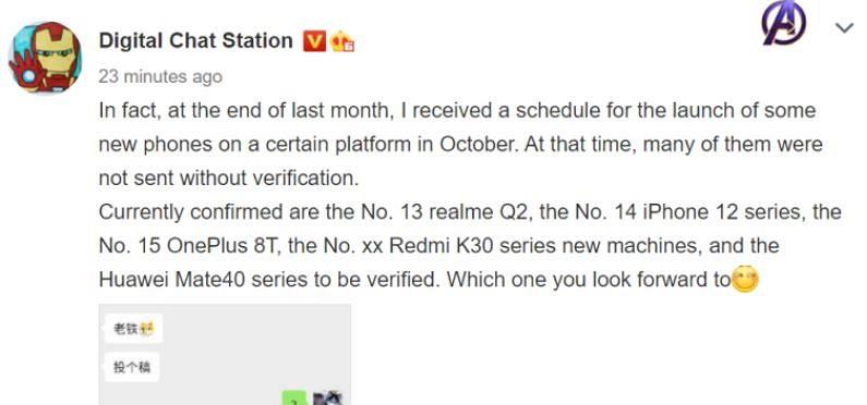 Дешевый флагман Redmi на Snapdragon 865 выйдет в октябре. Что это за модель?