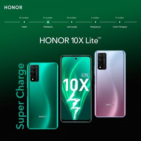 Honor 10X Lite выходит эксклюзивно в России. Предзаказы стартуют 6 ноября