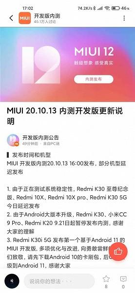 Бюджетный Redmi K30i с экраном 120 Гц приобщился к MIUI 12 на основе Android 11