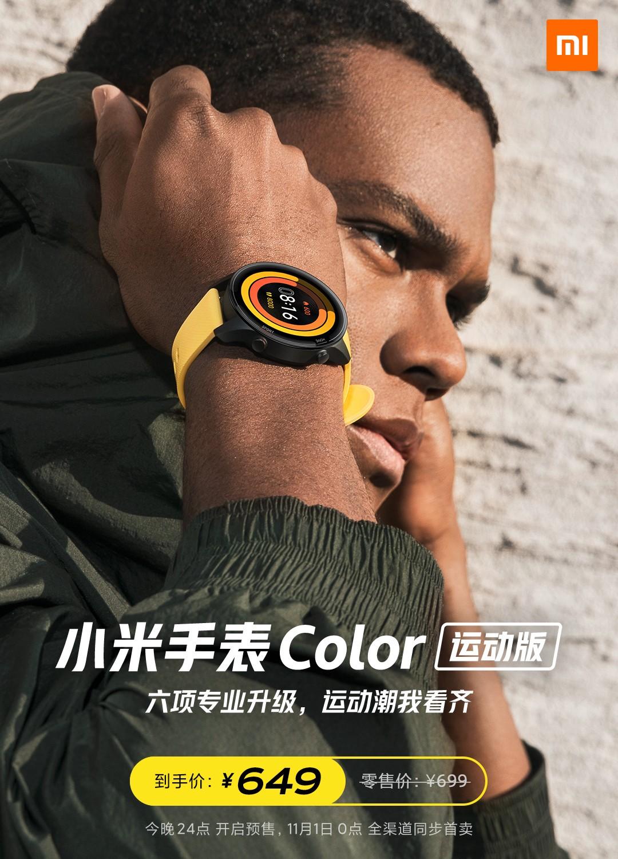 Освеженные часы Xiaomi Mi Watch Color Sports с датчиком SpO2 за