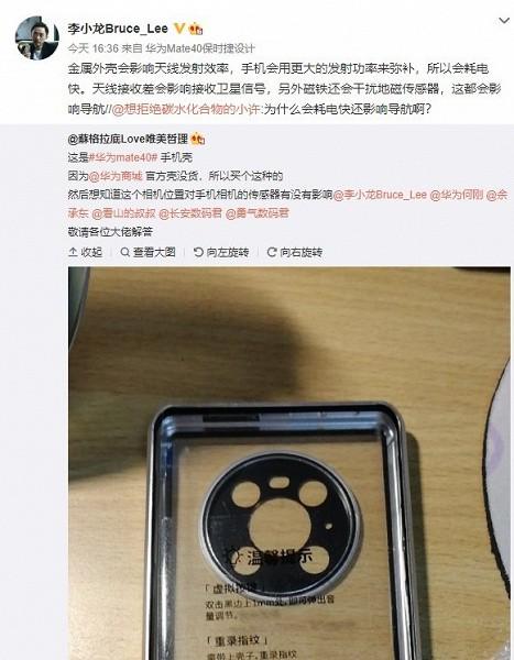Смартфонам Huawei Mate 40 противопоказаны металлические чехлы