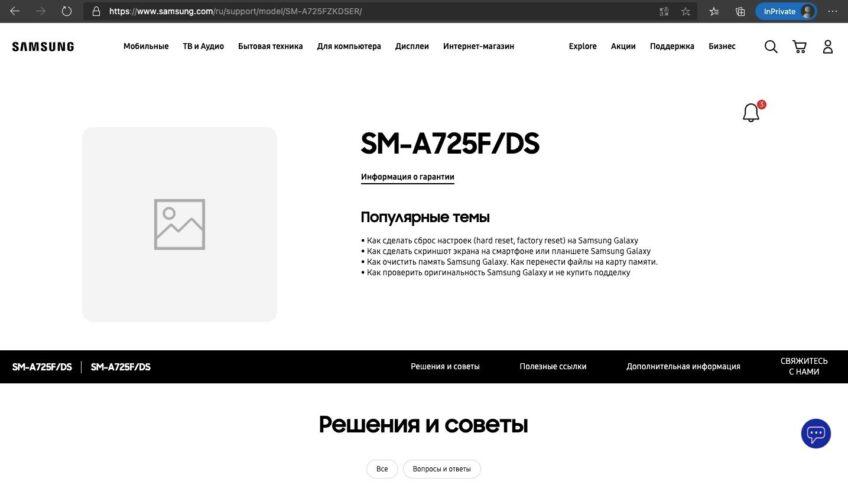 Потенциальный бестселлер Samsung Galaxy A72 уже появился на официальном сайте Samsung