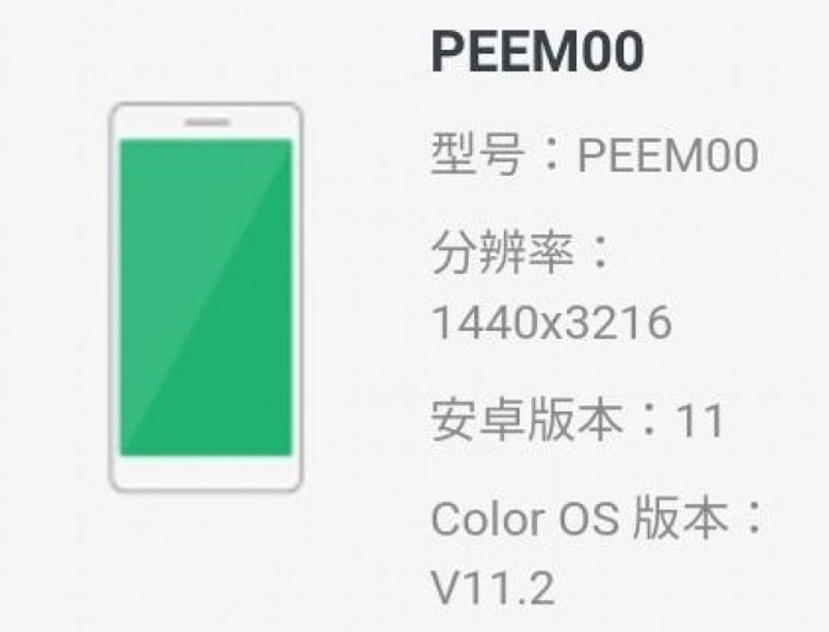 Топовый телефон OPPO Find X3 Pro на Snapdragon 888 получит экран с разрешениемQHD+