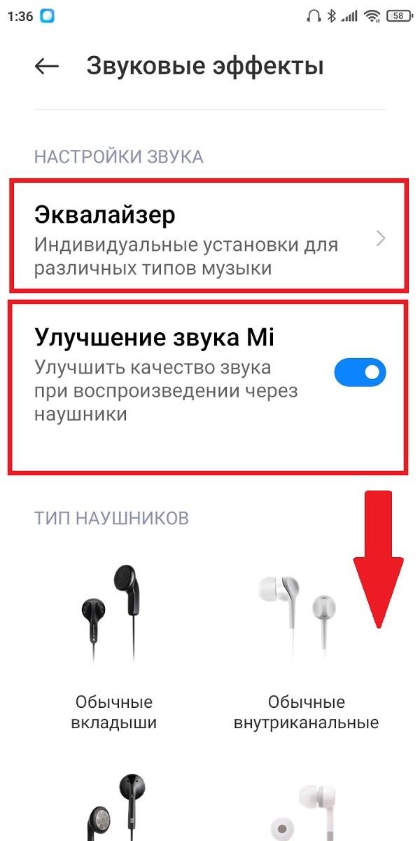 Как увеличить громкость наушников на Xiaomi 5