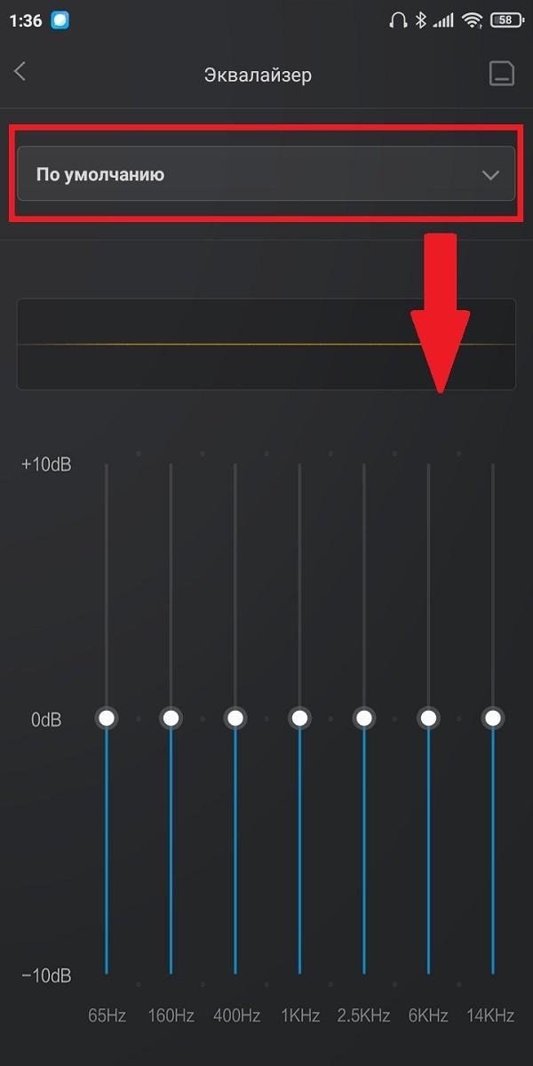 Как увеличить громкость наушников на Xiaomi 6
