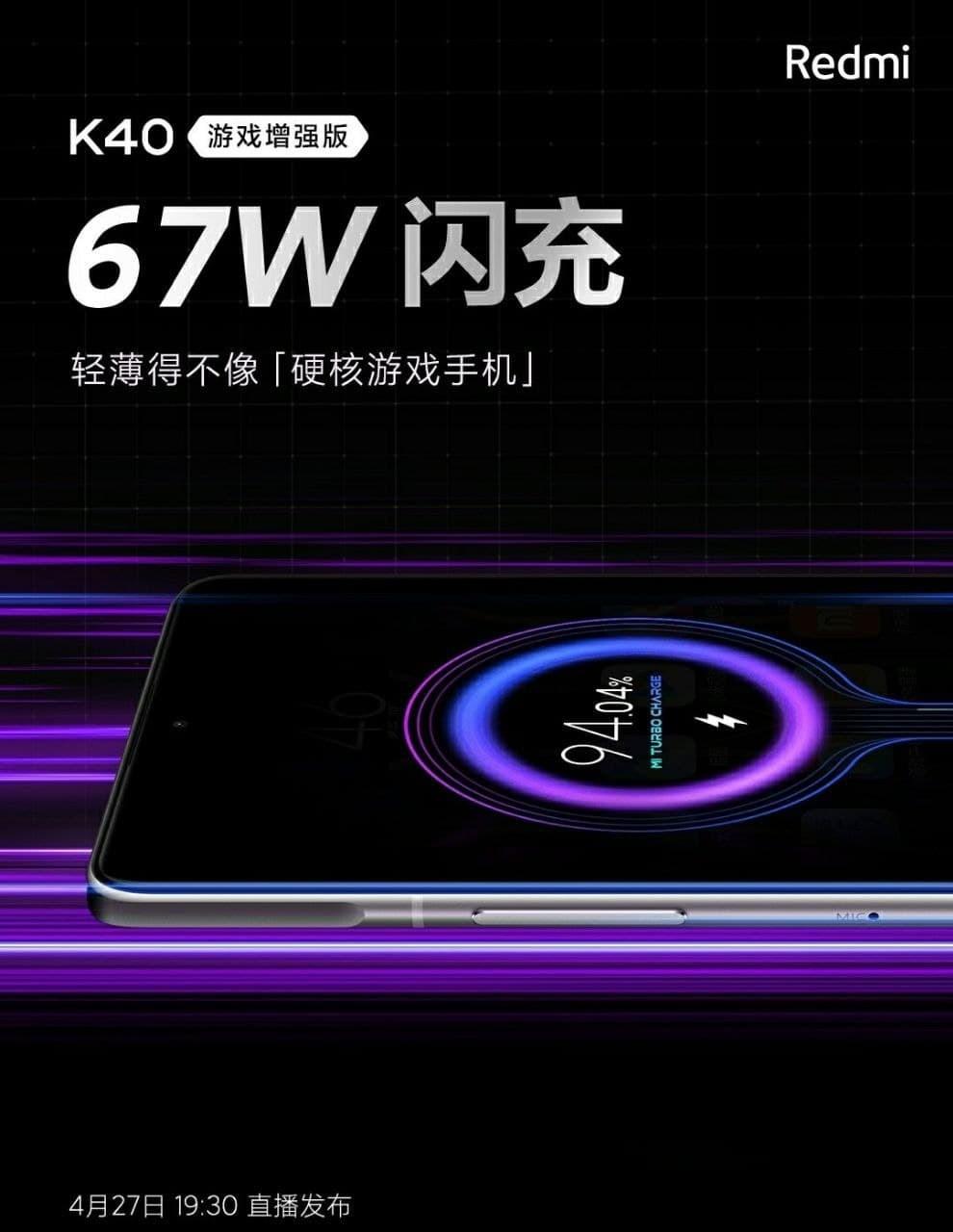 Определен телефон серии Xiaomi Redmi K с наибольшим аккумулятором - 3