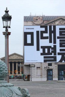 Samsung намекнула на дату дебюта своего складного смартфона