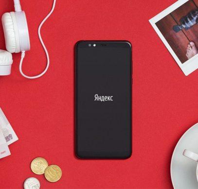Полный провал. «Яндекс» продал не более тысячи своих смартфонов