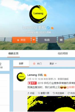 Lenovo может начать выпускать линейку музыкальных смартфонов под названием Lemeng - 1