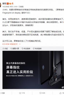 В Xiaomi Mi 9 установлен подэкранный сканер отпечатков пальцев пятого поколения