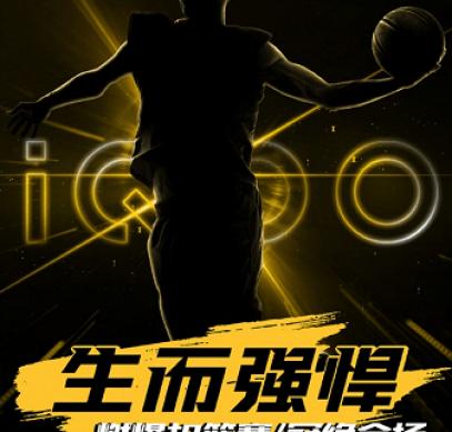 Vivo и НБА представят смартфон Vivo Iqoo уже сегодня
